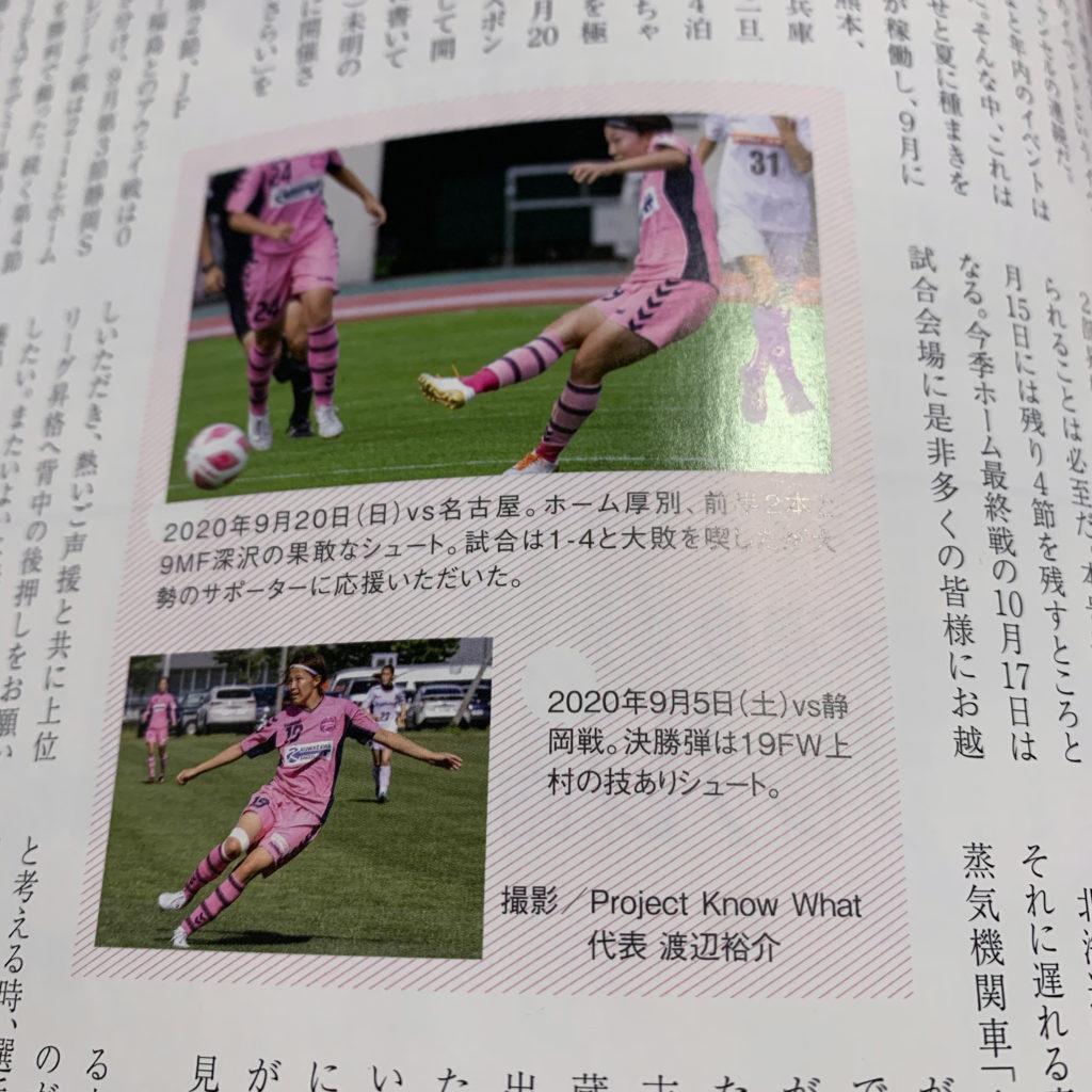 ノルディーア北海道 試合 画像 雑誌